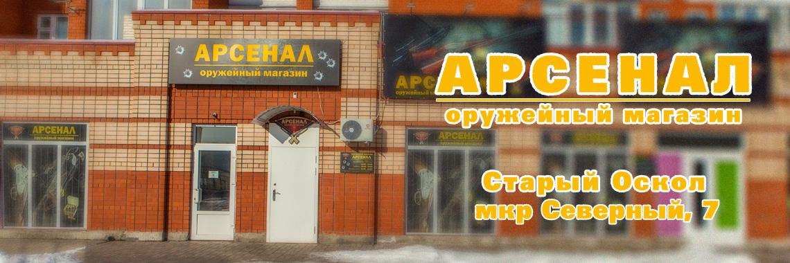 """Оружейный магазин """"Арсенал"""" в Старом Осколе"""
