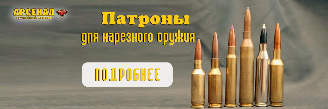 Патроны для нарезного оружия